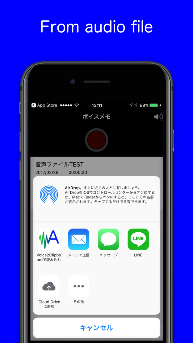 Line 画面 共有 iphone
