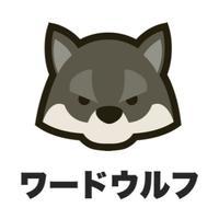 ワードウルフ - Wordwolf -