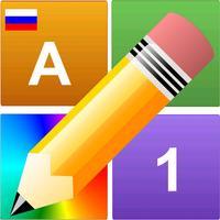 Буквы цифры цвета на русском
