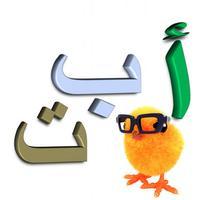 Arabic Alphabets - letters الحروف الهجائية العربية