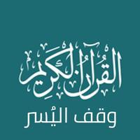 وقف اليسر - Alyusr Quran