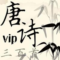 唐诗三百首-VIP-无广告更值得