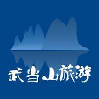 武当山旅游
