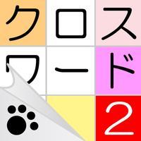 クロスワード2 - にゃんこパズルシリーズ -