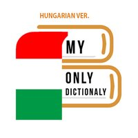 나만의 헝가리어 사전 - 헝가리어 발음, 문장, 회화
