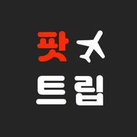팟트립 - 스마트한 마일리지 항공권 검색