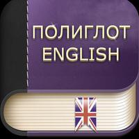 Полиглот Английский