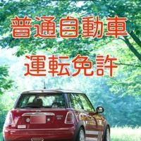 普通自動車運転免許試験 合格応援 練習問題
