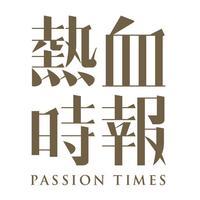 PassionTimes 熱血時報