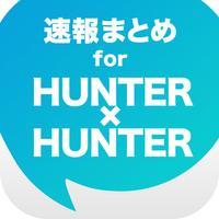 ニュースまとめ速報 for HUNTER×HUNTER (ハンターハンター)