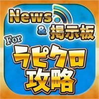 ラピクロ 攻略ニュース&全国オンライン掲示板 for ラピナスクロニクル(ラピクロ)
