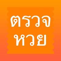 ตรวจหวย - ThaiLottery