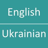 English - Ukrainian Dictionary
