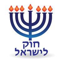 Esh Hok LeIsrael אש חוק לישראל