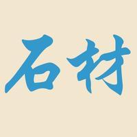 中國石材信息在线