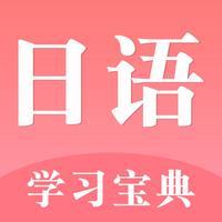 学日语-标准日本语口语翻译及单词发音学习