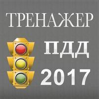 Новые билеты ПДД 2017 HD. Все 40 вопросов, экзамен