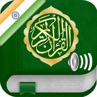 Quran Audio mp3 in Hindi and in Arabic