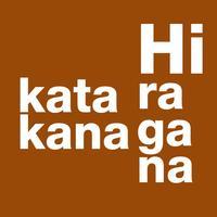"""Study Katakana """"Nagisa"""""""