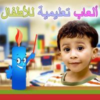 ألعاب تعليمية للأطفال