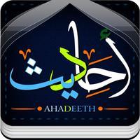 Ahadeeth - أحاديث