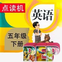PEP人教版小学英语五年级下册同步教材点读机