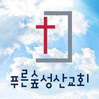 푸른숲성산교회 스마트요람