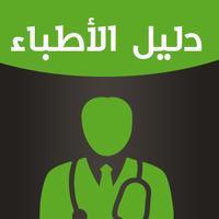 دليل اطباء السعودية