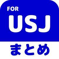ブログまとめニュース速報 for ユニバーサルスタジオジャパン(USJ)