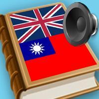 Traditional Chinese - English best dictionary - 傳統 的 漢語- 英語 字典 最佳