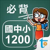國中小學生必背單字1200
