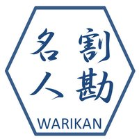 Let's go Dutch. 'Warikan Meijin'
