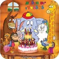 יום הולדת לאלפרדו