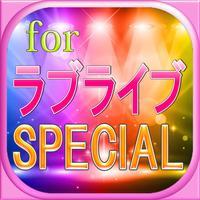 スーパーマニアッククイズゲームforラブライブスペシャル