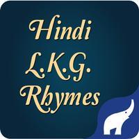 Hindi L.K.G. Rhymes Free