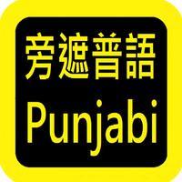 Punjabi Audio Bible 旁遮普语圣经