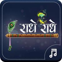 Jignesh Dada - Radhe Radhe