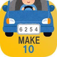 Make 10 - brain training game