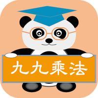 貓熊教室(九九乘法)