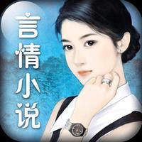 台灣言情小說- 經典完本小說任你看