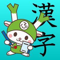 Study Kanji Third grade