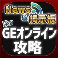 GEオンライン 攻略ニュース&マルチ掲示板 for ゴッドイーターオンライン(GEO)