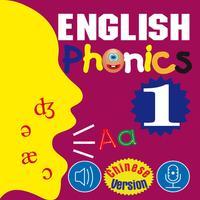 English Phonics 1 (英语发音1)