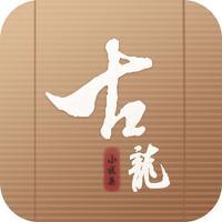 古龙小说集-中国武侠小说史一颗闪亮的恒星