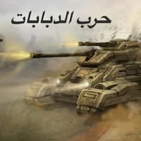 معركة دبابات اونلاين العاب حرب