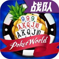 联众菠萝扑克
