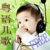 粵語兒歌,粤语儿歌,儿歌,经典儿歌,Cantonese songs,Children's song