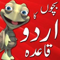 Kids Urdu Qaida Learning 2017 - Bachon ka Qaida