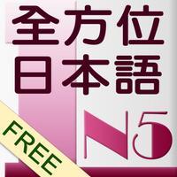 和風全方位日本語N5-1免費版
