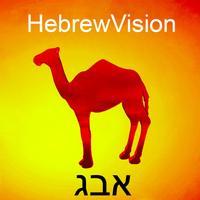 HebrewVision ABC Safari